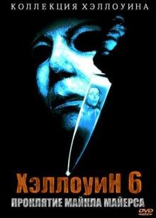 Хэллоуин 6: Проклятие Майкла Майерса смотреть онлайн бесплатно HD качество