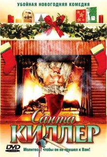 Санта-киллер смотреть онлайн бесплатно HD качество