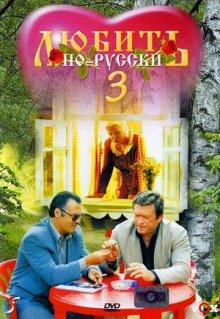 Любить по-русски 3