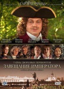 Тайны дворцовых переворотов: Фильм 1 - Завещание императора
