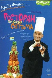 Ресторан господина Септима