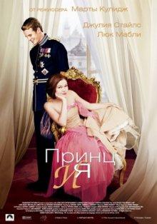 Принц и я смотреть онлайн бесплатно HD качество