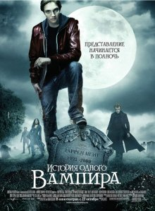 История одного вампира смотреть онлайн бесплатно HD качество