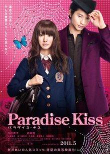 Райский поцелуй смотреть онлайн бесплатно HD качество