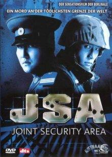 Объединенная зона безопасности
