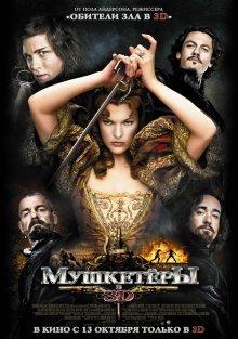 Фильмы с Милла Йовович смотреть онлайн бесплатно в хорошем ... милла йовович шок и трепет смотреть