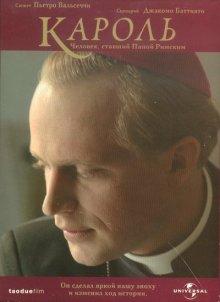 Кароль - Человек, ставший Папой Римским