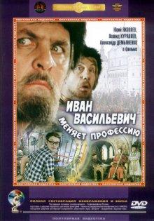 Иван Васильевич меняет профессию смотреть онлайн бесплатно HD качество