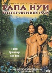 Рапа Нуи: Потерянный рай смотреть онлайн бесплатно HD качество