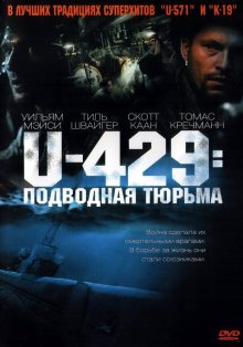 U-429: Подводная тюрьма