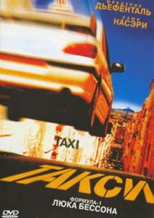 Такси смотреть онлайн бесплатно HD качество