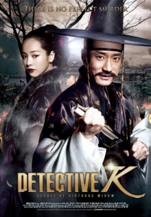 Детектив К