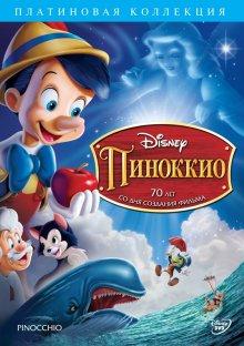 Пиноккио смотреть онлайн бесплатно HD качество