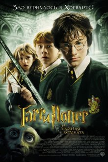 Гарри Поттер и тайная комната смотреть онлайн бесплатно HD качество