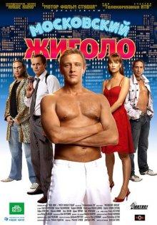 Московский жиголо смотреть онлайн бесплатно HD качество