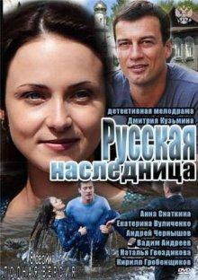 Русская наследница онлайн бесплатно