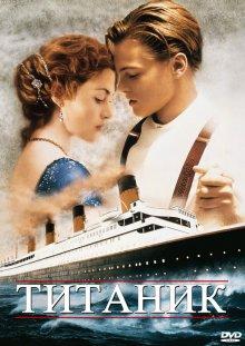 Титаник смотреть онлайн бесплатно HD качество