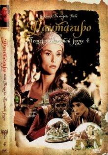 Фантагиро, или Пещера золотой розы 4
