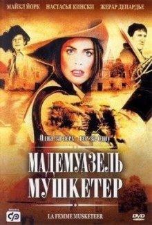 Мадемуазель Мушкетер