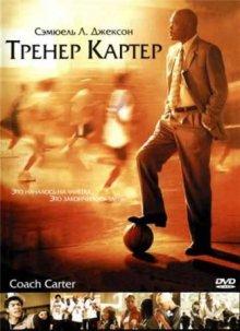 Тренер Картер смотреть онлайн бесплатно HD качество