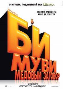 Би Муви: Медовый заговор