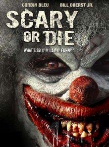 Бойся или умри