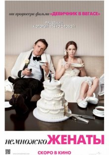Немножко женаты