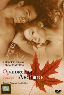 Оранжевая любовь