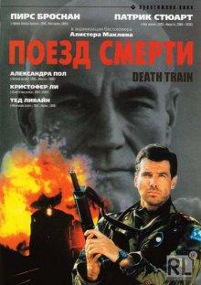 Поезд смерти