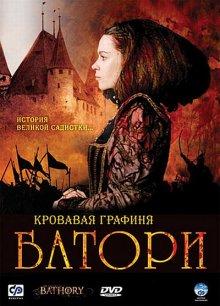 Кровавая графиня - Батори смотреть онлайн бесплатно HD качество