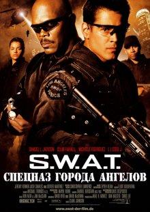 S.W.A.T.: Спецназ города ангелов смотреть онлайн бесплатно HD качество