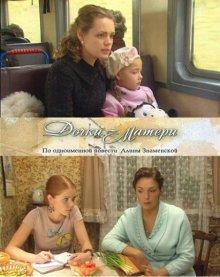 Дочки-матери смотреть онлайн бесплатно HD качество