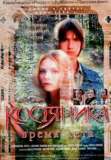 КостяНика: Время лета