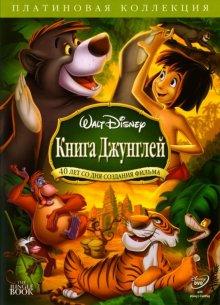 Книга джунглей смотреть онлайн бесплатно HD качество