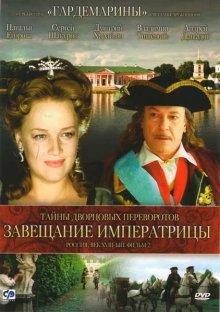 Тайны дворцовых переворотов: Фильм 2 - Завещание императрицы