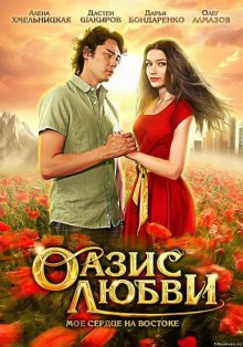 Оазис любви