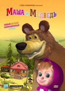 Маша и Медведь / Машины сказки / Машины страшилки
