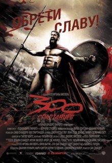 300 спартанцев смотреть онлайн бесплатно HD качество