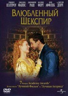 Влюбленный Шекспир смотреть онлайн бесплатно HD качество