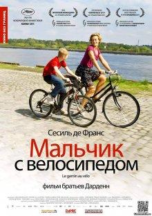 Мальчик с велосипедом смотреть онлайн бесплатно HD качество