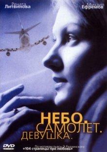 Небо - Самолет - Девушка смотреть онлайн бесплатно HD качество