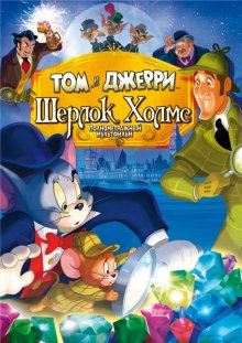 Том и Джерри: Шерлок Холмс смотреть онлайн бесплатно HD качество