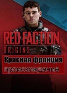 Красная фракция: Происхождение смотреть онлайн бесплатно HD качество