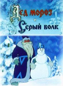 Дед Мороз и серый волк смотреть онлайн бесплатно HD качество