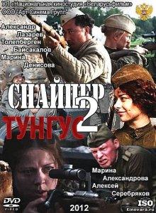 Снайпер 2: Тунгус онлайн бесплатно