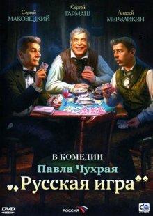 Русская игра смотреть онлайн бесплатно HD качество
