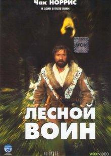Фильмы с чак норрисом лесной воин каштанская из сериала школа