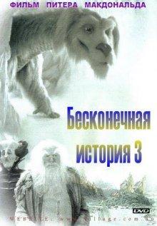 Бесконечная история 3