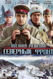 Военная разведка: Северный фронт