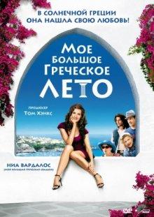 Мое большое греческое лето смотреть онлайн бесплатно HD качество
